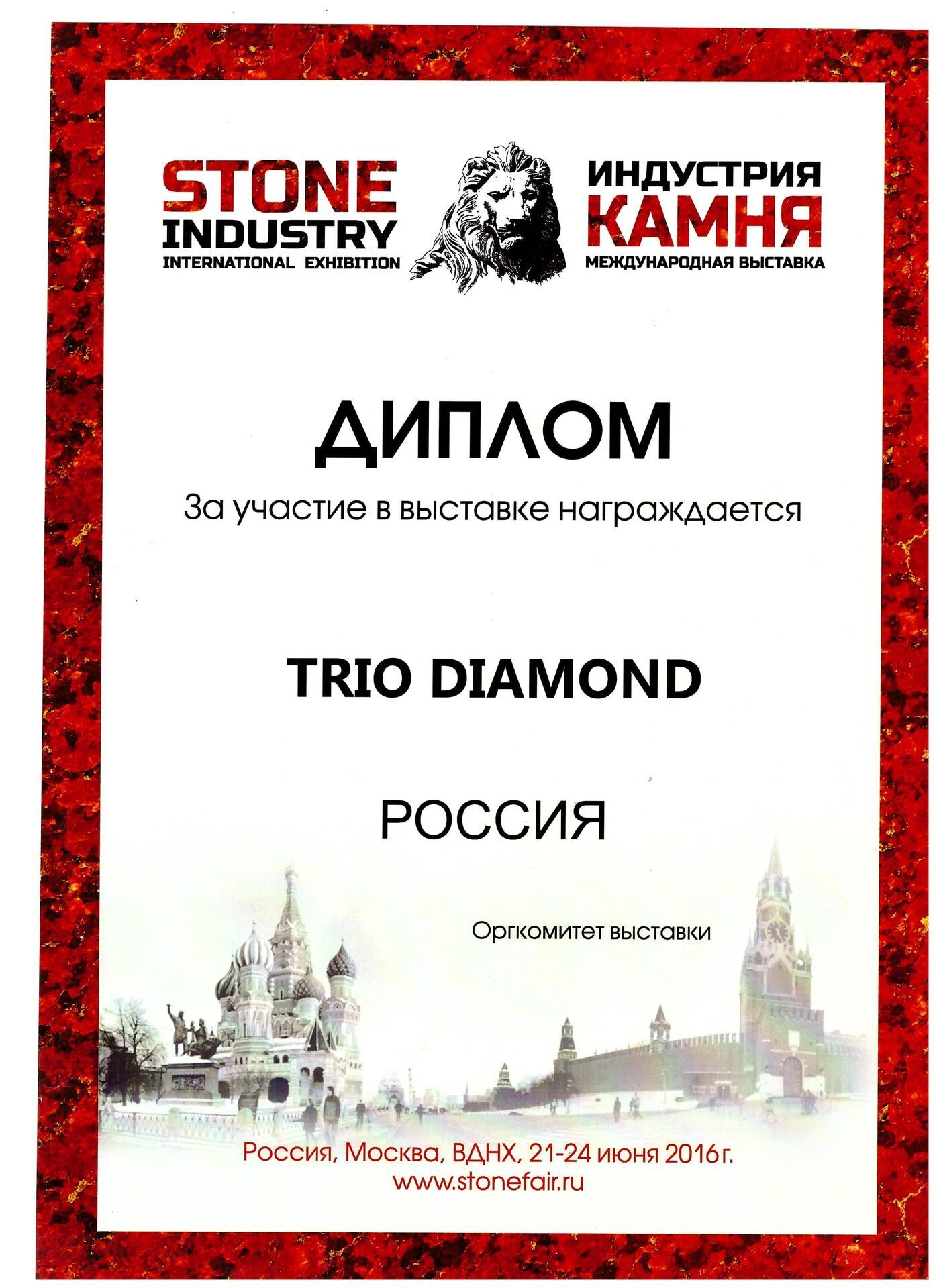 Trio Diamond Industry Stone 2016